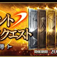 TYPE-MOON/FGO PROJECT、『Fate/Grand Order』で5月25日より計7騎が対象となる「サーヴァント強化クエスト 第6弾」を開催