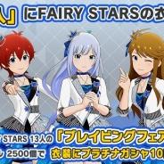 バンナム、『アイドルマスター ミリオンライブ! シアターデイズ』でFAIRY STARSの新衣装「ブレイビングフェアリアル」を追加!