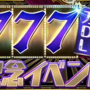 ガンホー、『パズル&ドラゴンズ』で「全世界7777万DL達成記念イベント!!」後半を7月2日より開始 記念ダンジョンや「3人でワイワイ」に新ダンジョンが登場