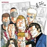 KONAMI、『クローズ×WORST』シリーズで「クローズ」「WORST」の名場面を決定する「史上最高の男達の名場面を決めろ」キャンペーンを開催