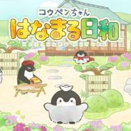 DMM.futureworks、「AnimeJapan 2019」にブースを出展 事前登録を実施中の『コウペンちゃん はなまる日和』のステージイベントを実施
