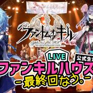 gumi、『ファントム オブ キル』公式⽣放送「ファンキル LIVE ハウス 〜最終回なう。〜」を実施! オフィシャルレポートを公開