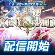 韓国Vespaの新作アクションRPG『キングスレイド』が好スタート セールスランキングで32位に浮上