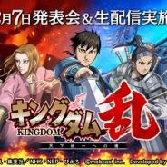 モブキャスト、新作『キングダム 乱 -天下統一への道-』のサービスが2月22日に決定!