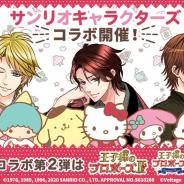 ボルテージ、サンリオキャラクターズと恋愛ドラマアプリ3作品のコラボを実施! 第2弾は『王子様のプロポーズII/Eternal Kiss』