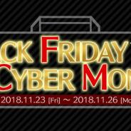 アソビモ、同社のアプリ11タイトルで最大80%OFFの大セール「Black Friday & Cyber Monday」を本日より実施