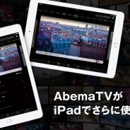 AbemaTV、iPadでも縦画面視聴に対応