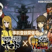 セガゲームス、『戦の海賊』で「宇宙戦艦ヤマト2199」とのコラボレーションイベントの事前登録を本日より開始 「沖田十三」を全員にプレゼント