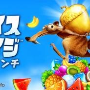 ゲームロフト、大人気映画「アイス・エイジ」の公式ゲーム『アイス・エイジ:アバランチ』を配信開始 同じ種類のフルーツを揃える3マッチパズル