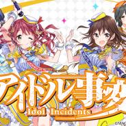 BBB、テレビアニメ放送直前『アイドル事変』のアプリゲームを配信 つんく♂がテーマ曲をサウンドプロデュース!