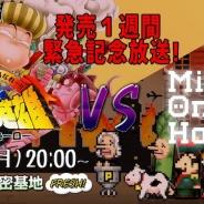 Onion Games、10月23日放送の「オニオン秘密基地 FRESH!!」に『半熟英雄』の時田貴司氏が出演決定