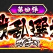 サムザップ、『戦国炎舞 -KIZNA-』で「戦乱選抜ガチャ」を開催中 SR以上カードが1枚確実に出現!!