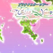 バンナム、『ミリシタ』で期間限定イベント「プラチナスターツアー~White Vows~」を明日15時より開催!