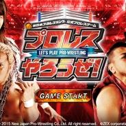 """新日本プロレスリング、""""新・プロレス復興""""を掲げた3Dアクションプロレスゲーム 『プロレスやろうぜ!』Android版の配信を開始!"""