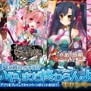さくらソフト、『サクラ大戦』『真・恋姫夢想』『神装!ヴァルキリーカード』『モンスター★モンスター』の合同キャンペーンを開催