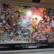 ブシロード、『九州三国志』と『しろくろジョーカー』の広告看板を首都圏のJR37駅43面の駅構内に掲出中!