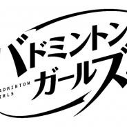 DMM GAMES、オリジナルプロジェクト『バドミントンガールズ』出演声優による「声優バドミントン部」を結成 キャラクターや世界観を伝える4コマ漫画もスタート