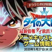 東映アニメ、『ドラゴンクエスト ダイの大冒険』スペシャル番組をドラゴンクエストの日(5月27日)に配信