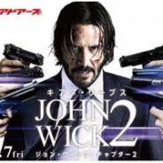 アドアーズ、映画「ジョン・ウィック:チャプター2」公開記念  ガンアクションVR「JOHN WICK CHRONICLES」を期間限定で公開