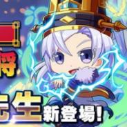 インゲーム、『三萌志』にてイベント「三国の隠士!SSS新武将『水鏡先生』登場」を開催