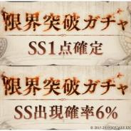 ポケラボとスクエニ、『シノアリス』で「限界突破ガチャ」と「SS1点確定限界突破ガチャ」を明日16時より開催!