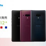 LogicLinks、MVNOサービス『LinksMate』で新端末「HTC U12+」の取扱を7月25日より開始!