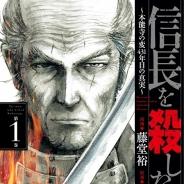 コーエーテクモゲームス、『100万人の信長の野望』が漫画『信長を殺した男』とのコラボレーションを実施!