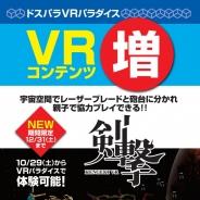 """秋葉原最大級のVR体験施設""""ドスパラ VRパラダイス""""に『剣撃VR』が追加 立体視をしない単眼ゴーグルの用意も!"""