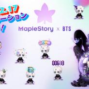 ネクソン、『メイプルストーリーM』と『メイプルストーリー』で「BTS」とのコラボによるアイテムの販売を17日より開始!
