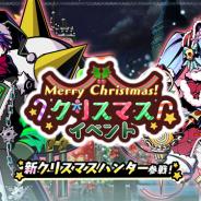 バンナムオンライン、『グラフィティスマッシュ』で「クリスマスイベント」を開始 新クリスマスハンター「聖夜のユリン」「聖夜のシュナイダー」が登場