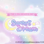 グリー、『NEWSに恋して』でイベント「Sweet Dream」を開始! 夢の中で違う職業に就いたメンバーとのストーリーが楽しめる