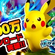 ポケモンとHEROZ、『ポケモンコマスター』が2500万DLを突破! 「2500万DL記念セール」を開催中