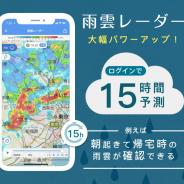 ヤフー、天気情報アプリ「Yahoo!天気」の雨雲の予測時間をこれまでの最大6時間から最大15時間に拡大