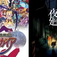 【速報】フォワードワークス、日本一ソフトウェアとのスマホ向けゲームアプリの共同制作を発表…『魔界戦記ディスガイア』シリーズと『夜廻り』