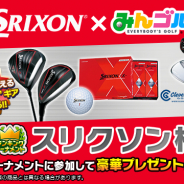 フォワードワークスとドリコム、『みんゴル』がクラブの新モデル「スリクソン Zシリーズ」とのタイアップキャンペーンを9月24日より開催