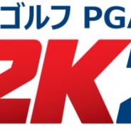 テイクツー・インタラクティブ、『ゴルフ PGAツアー』パッケージ版発売!  『シドマイヤーズ シヴィライゼーション VI』DLC第3弾も配信