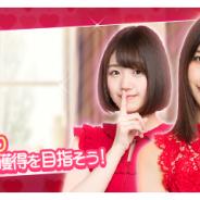 enish、『欅のキセキ』で新イベント「バレンタイン2018」を開催中 特典は欅坂46メンバーの直筆メッセージカード&デジタルサイン入りオリジナルフォト