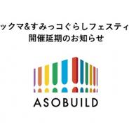 アカツキライブエンターテインメント、アソビルで開催予定だった「リラックマ&すみっコぐらしフェスティバル」を今夏以降に延期