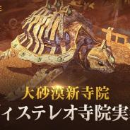 パールアビス、『黒い砂漠モバイル』でアップデートを実施 大砂漠にウミガメの外見をした「ディステレオ寺院」を追加!