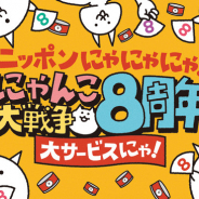 ポノス、『にゃんこ大戦争』で8周年記念イベント第1弾を開催!