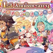 任天堂とCygames、『ドラガリアロスト』で召喚チケットを毎日2枚プレゼント!! 1周年カウントダウン開始