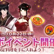 WishGame、『謀りの姫-TABAKARI NO HIME-』で北京ダック専門店『中国茶房8』とのコラボを開催!