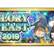 DeNAとスクエニ、『FFレコードキーパー』で「GLORY FEAST 2019」を開催! 「夏の40連装備召喚2019」が登場