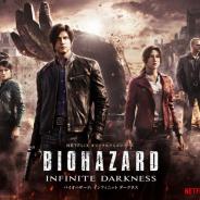 カプコン、Netflixオリジナルアニメ『バイオハザード:インフィニット ダークネス』を7月8日より配信! 本予告映像、新キャラクター情報も公開
