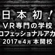 VRデザイン研究所、日本初のVR専門学校「VRプロフェッショナルアカデミー」開校