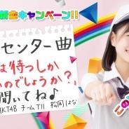 S&P、『AKB48グループ ついに公式音ゲーでました。』でHKT48の10thシングル発売を記念したリツイートキャンペーンを開催中!