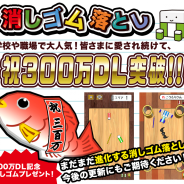 SAT-BOX、『消しゴム落とし』が300万DLを突破 「めで鯛消しゴム」の全員プレゼントやチャレンジモードに新エリアを追加!