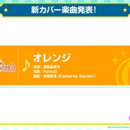 【速報1】ブシロードとCraft Egg、『ガルパ』新カバー楽曲として「オレンジ」を発表…ハロハピがカバーを担当