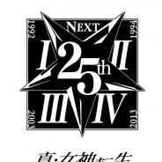 フリュー、『みんなのくじ 真・女神転生 25th Anniversary』を10月28日より順次発売