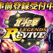 セガゲームス、『北斗の拳 LEGENDS ReVIVE』の事前登録を開始! 5万件突破で南斗水鳥拳伝承者「レイ」をプレゼント